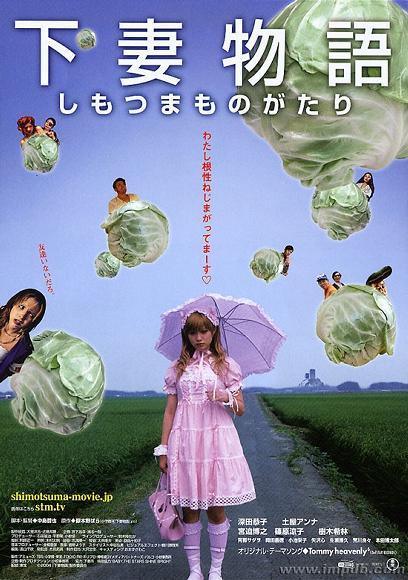 Poster do filme Kamikaze Girls