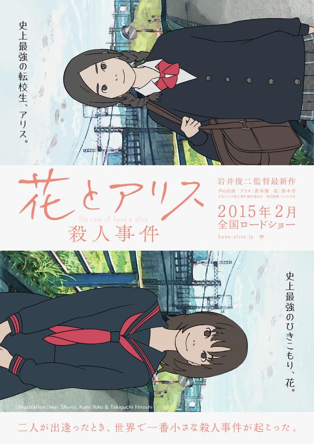 Poster do filme The Case of Hana & Alice