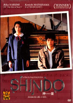 Poster do filme Criança Prodígio