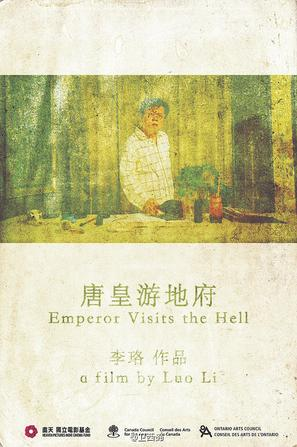 Poster do filme Emperor Visits the Hell