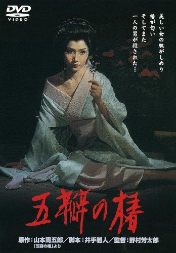 Poster do filme The Scarlet Camellia
