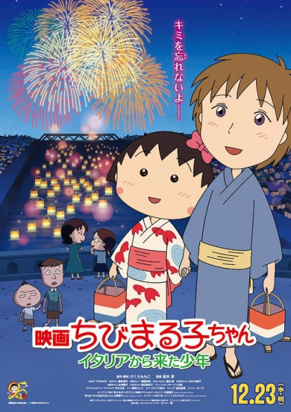 Poster do filme Chibi Maruko Chan - A Boy from Italy