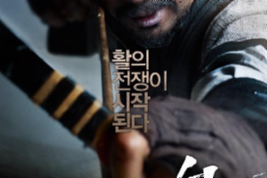 Poster do filme Flecha: A Última Arma