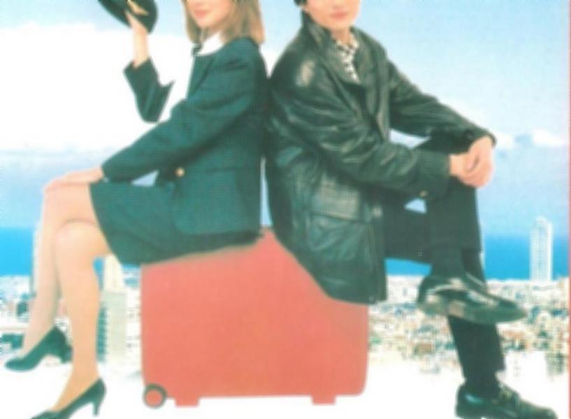 Poster do filme Souvenir - Um Caso de Amor