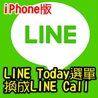 170316 LINE設定選單 (2)