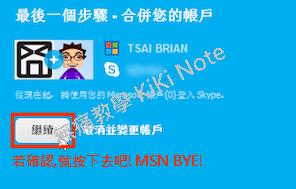 skype_MSN-104