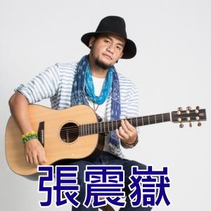 2014貢寮海洋音樂祭-張震嶽