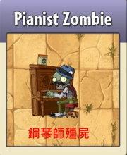 plants vs zombies 2 _28
