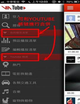 YouTube offline kikinote ios 6
