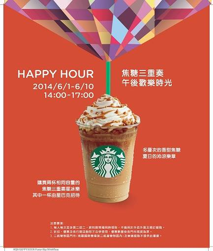 starbucks-buy-1-get-1-free 2014.6.1-6.10