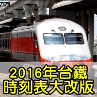 160920 台鐵時刻表大改版 (2)