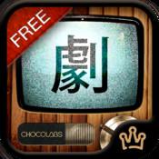 tv drama app