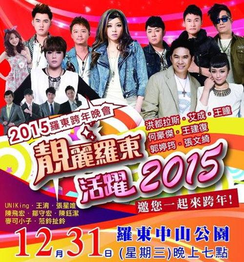 2015羅東跨年