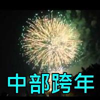 2016-2017中部跨年晚會活動 1223 fi