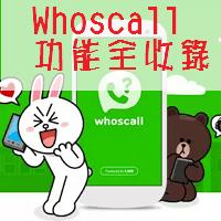161018 whoscall功能全收錄 (2)