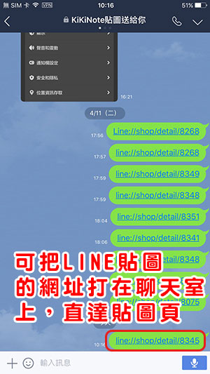 iOS-易聯VPN-10