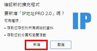 IP地址PRO 2.0-2