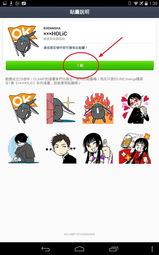 LINE Manga for android (20)