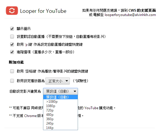 Looper for YouTube-自動重播-5