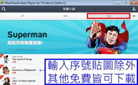 電腦下載 LINE 跨國貼圖 BlueStacks VPN-16