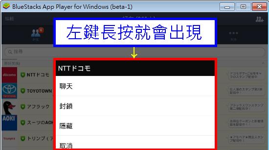 電腦下載 LINE 跨國貼圖 BlueStacks VPN-24