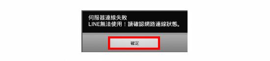 電腦下載 LINE 跨國貼圖 BlueStacks VPN-25