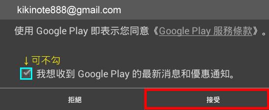 電腦下載 LINE 跨國貼圖 BlueStacks VPN-7
