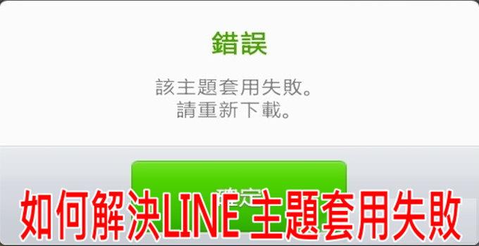 Line themefile problem