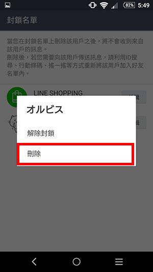 line刪好友-7