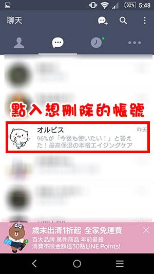 line刪好友-1