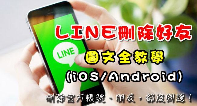 line刪除好友-banner