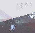 2016 金曲獎 柯智棠