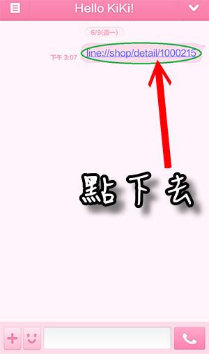 快速搜尋 LINE 貼圖-4