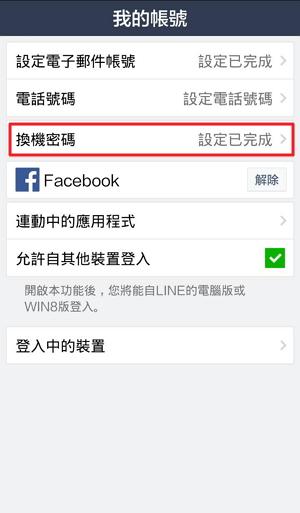 換機密碼再次設定送line貼圖 (5)