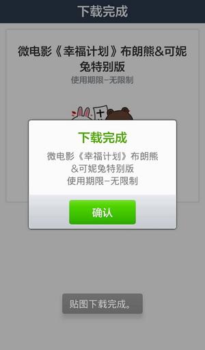 20140702-line sticker-2665 -1