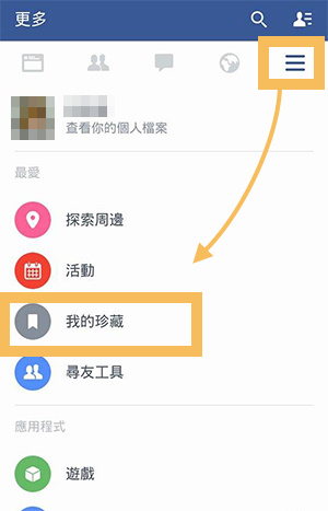FB我的珍藏-儲存動態記錄和地標 (5)