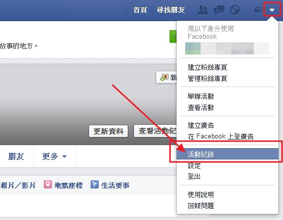 FB惡意連結-色碼表 色彩選擇器-解毒方法-1