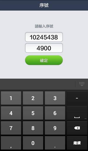 20140923-line softbank 免費序號圖 (9)