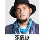 2014台中國慶煙火10月11日表演-張震嶽