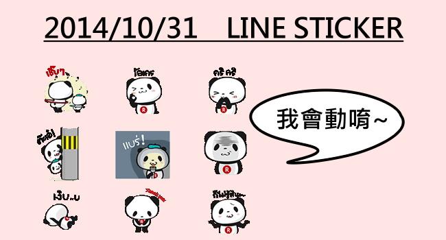 20141031-LINE STICKER-650
