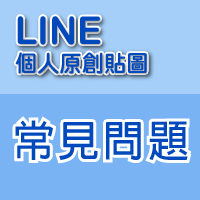 LINE原創貼圖常見問題-SP-1