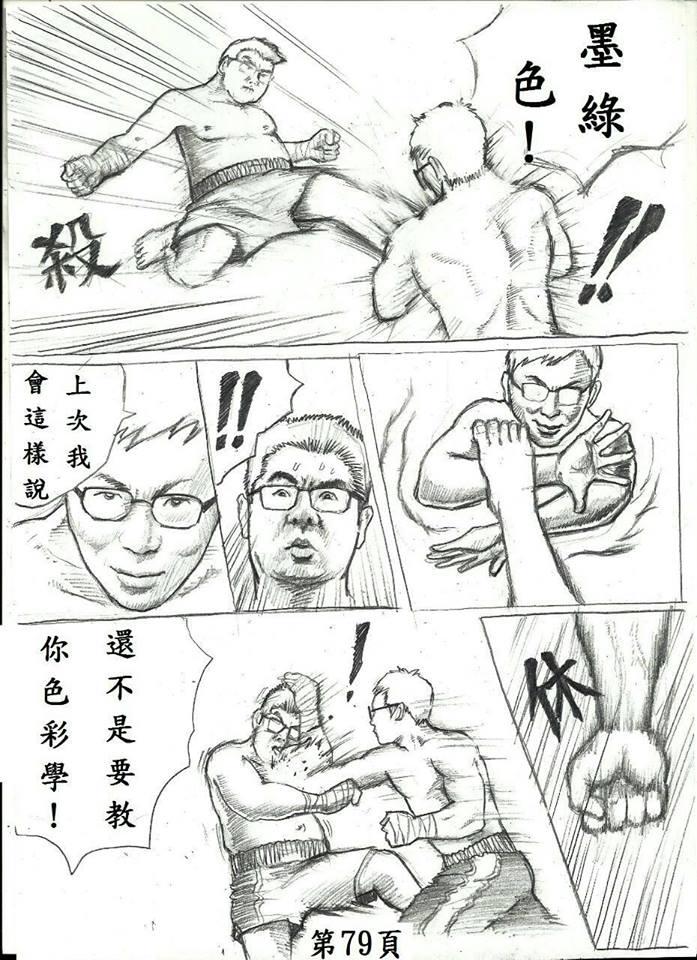天龍無間道7-9