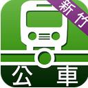 新竹搭公車