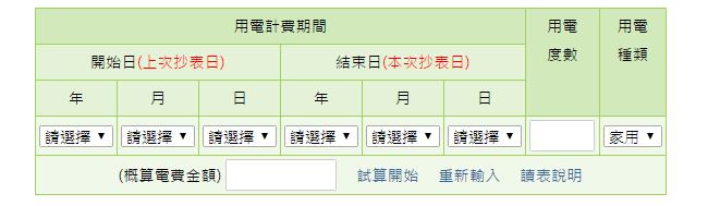 170224 電價計算, 台電電力公司 (1)