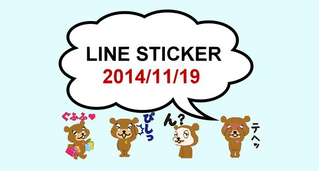 20141119-line sticker-650
