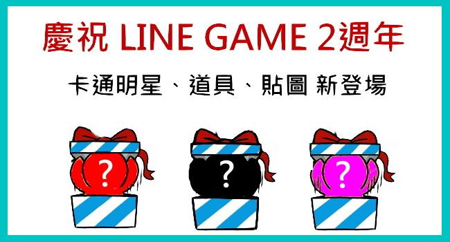 20141120-LINE GAME 2nd anniversary-650-1