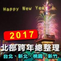 2017北部地區-跨年活動-ps