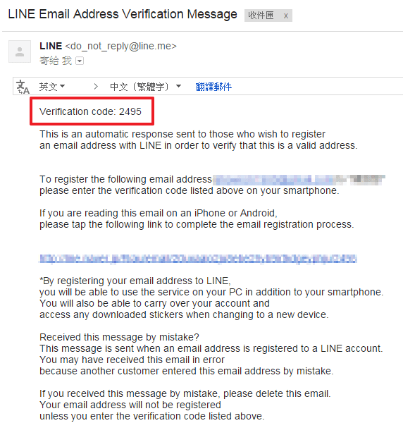 LINE帳號申請流程教學-驗證碼2