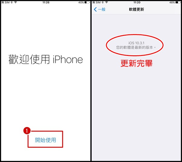 iOS 10.3.1 更新 (2)