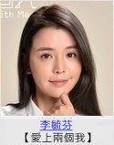 李毓芬-2